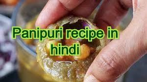 Panipuri recipe in hindi