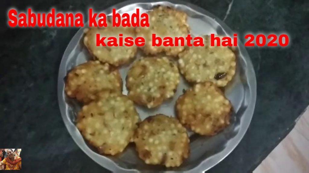 Sabudana Vada Recipe in Hindi साबूदाना वडा 2